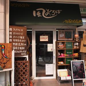 [チャリティーグッズ取扱店] 十和田市 風のひろば 様