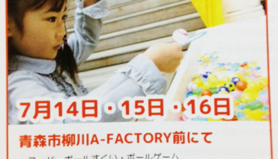 [チャリティーグッズイベント販売] 2012年7月15日・16日 KIDS PARK @青森市A-Factory