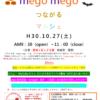 【ご報告】2018年10月27日「地域子育て支援 mego mego つながるマルシェ」@銀杏ケ岡こども園