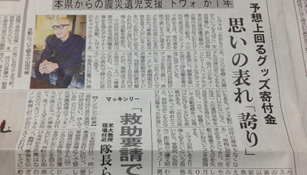 【メディア掲載】2012年6月22日 陸奥新報 朝刊