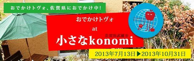 odekake-banner-konimi