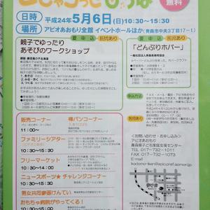 [チャリティーグッズイベント販売] 5/3(木)~ 青森市A-Factory・5/5(土) 青森市妙覚寺・5/6(日) アピオあおもり