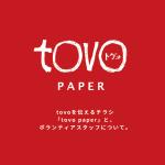 tile tovopaper