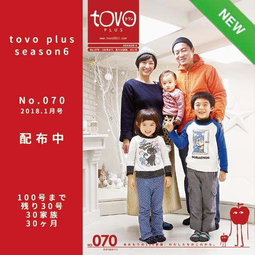 tile-tovoplus-070