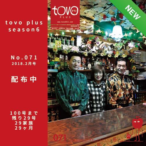 tile-tovoplus-071