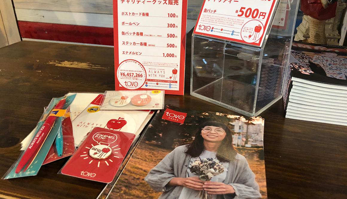 【チャリティーグッズ取扱店】五所川原市「タイムスライス」様