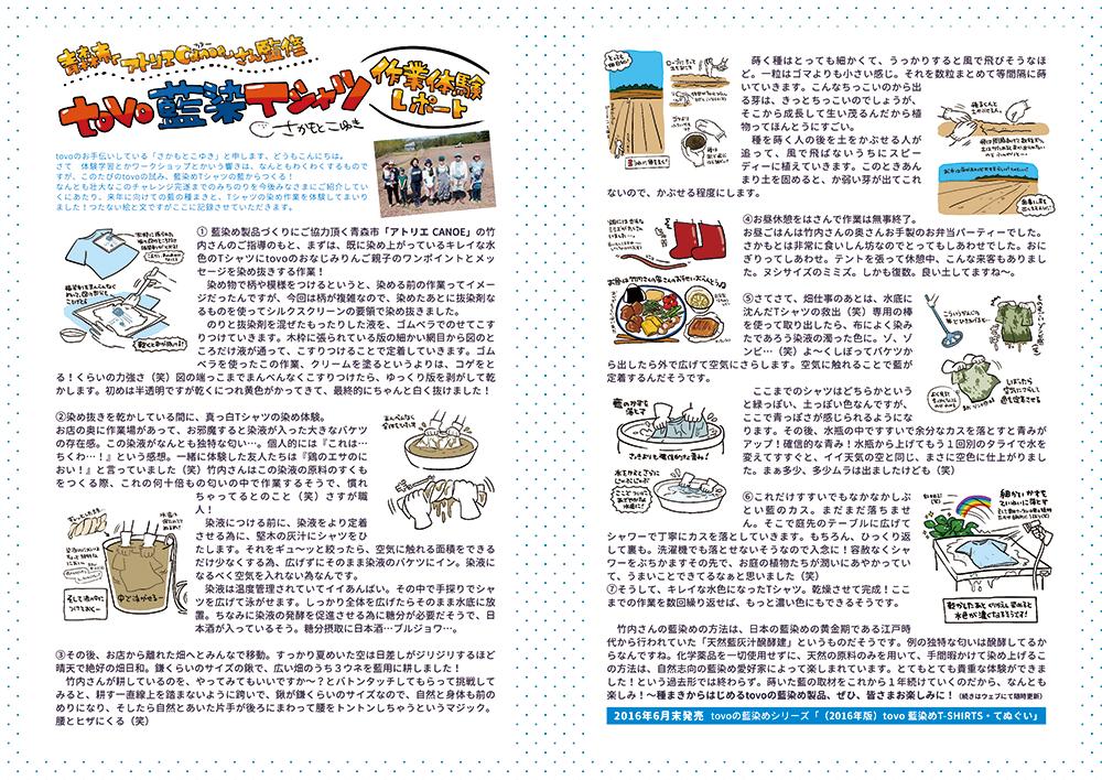 tovo-paper-no12-02