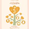 【チャリティグッズイベント販売〜弘前市】2019年5月25日〜26日「津軽森・つがるもり2019」@青森県弘前市・桜林公園