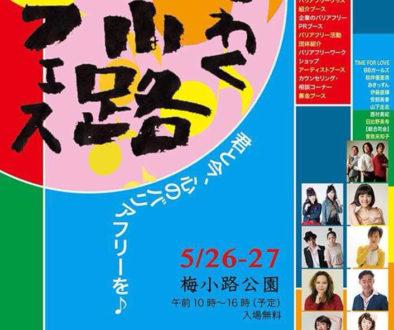 【おでかけトヴォ™】2018年5月26日〜5月27日 京都市『わくわく梅小路フェス2018』@京都市下京区梅小路公園