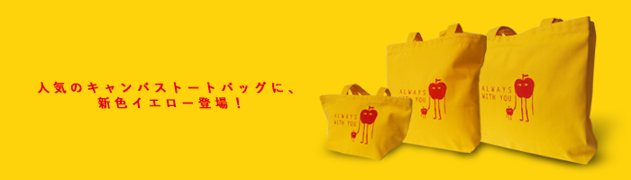 yellowbag-banner-for-webshop