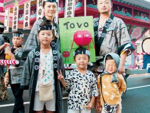 tovo plus〜あおもりの100家族、わたしたちのこれから。No.005
