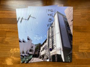 【メディア掲載】2020年11月10日「地域寺院(54号)」