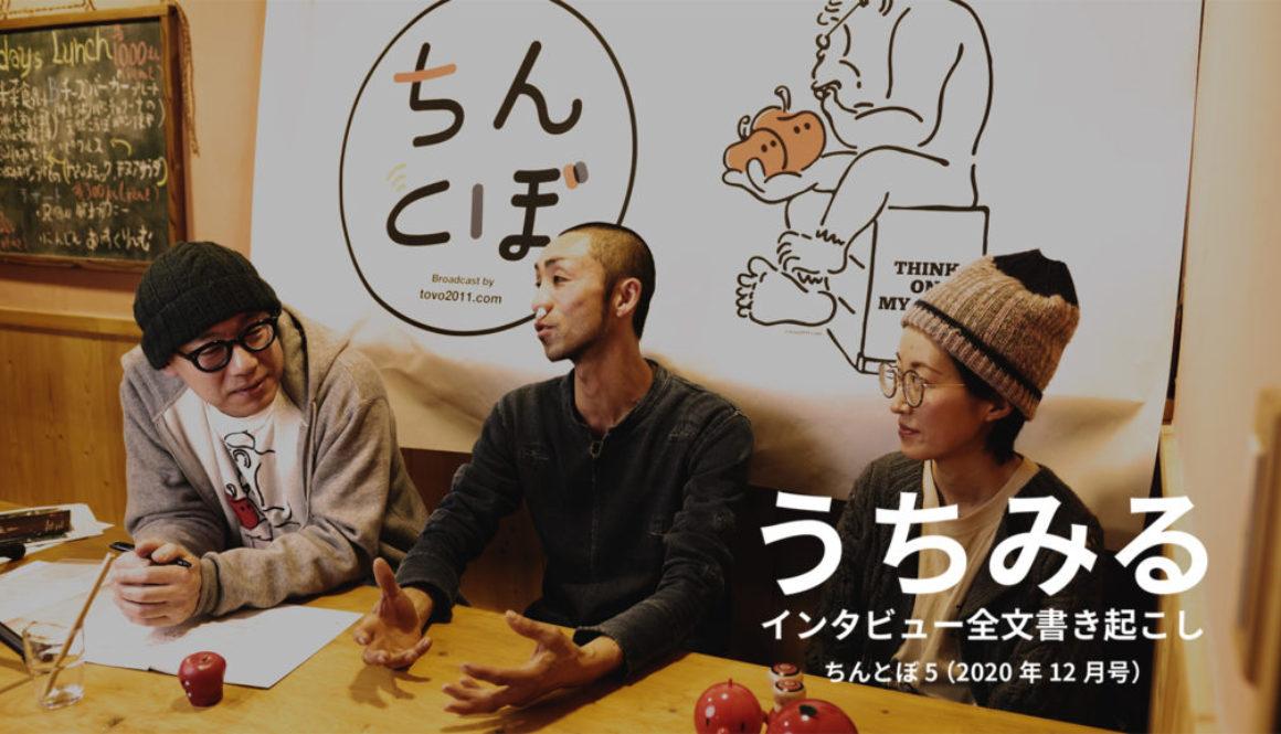 うちみる インタビュー全文書き起こし〜ちんとぼ⑤(2020.12)