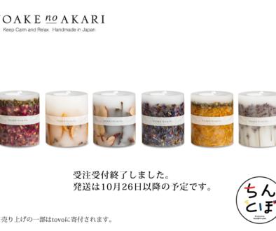 YOAKEnoAKARI ボタニカルキャンドル受注終了しました。
