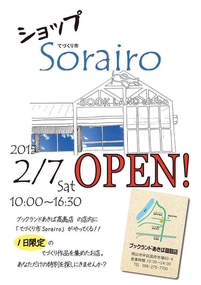Sorairo(2015.2.7)