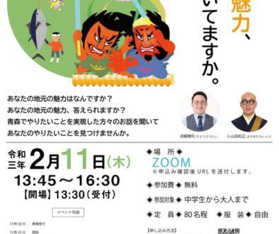 2021年2月11日、学生団体LINDEAL主催『あおもり×○○~青森の魅力、気づいていますか~』でお話させて頂きます。
