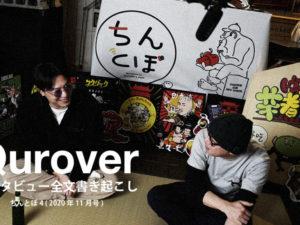 Qurover インタビュー全文書き起こし〜ちんとぼ④(2020.11)