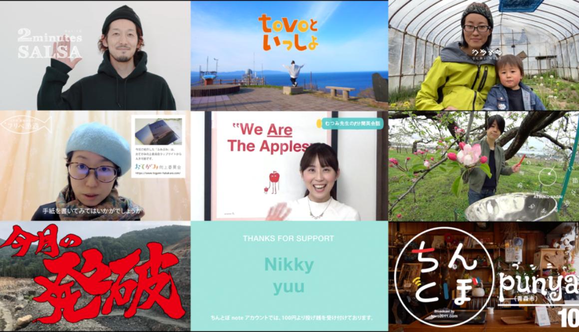 ちんとぼ⑩ (2021年5月号)ミニコーナー紹介