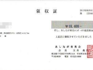 第2回 寄付ご報告(2011.7.31)