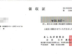 第3回 寄付ご報告(2011.8.31)
