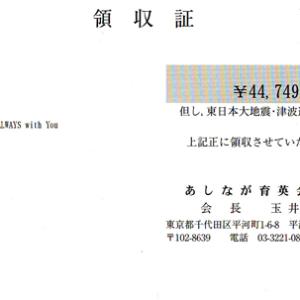 第4回 寄付ご報告(2011.9.30)