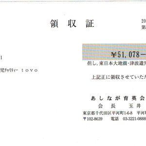 第6回 寄付ご報告(2011.11.30)