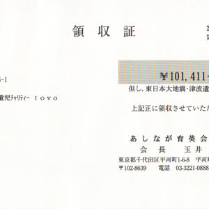 第12回 寄付ご報告(2012.6.15)