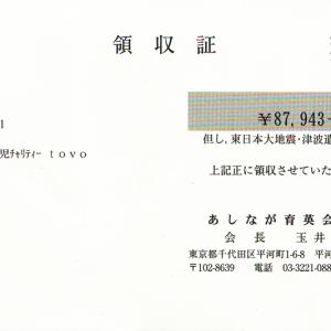 第14回 寄付ご報告(2012.7.31)