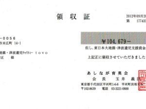 第16回 寄付ご報告(2012.9.30)