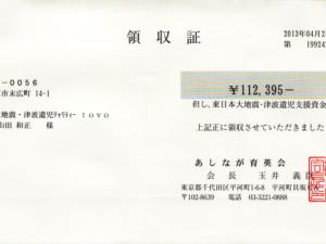 20130425-ryoshu