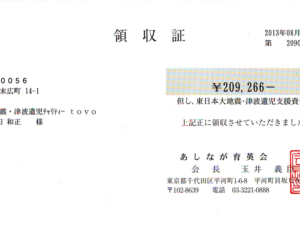 20130826-ryoshu