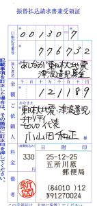 20131225-jyuryo