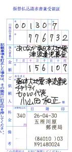 20140430-jyuryo