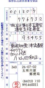 20140702-jyuryo