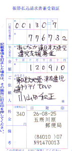 20140825-jyuryo