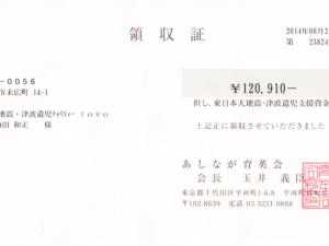 20140825-ryoshu
