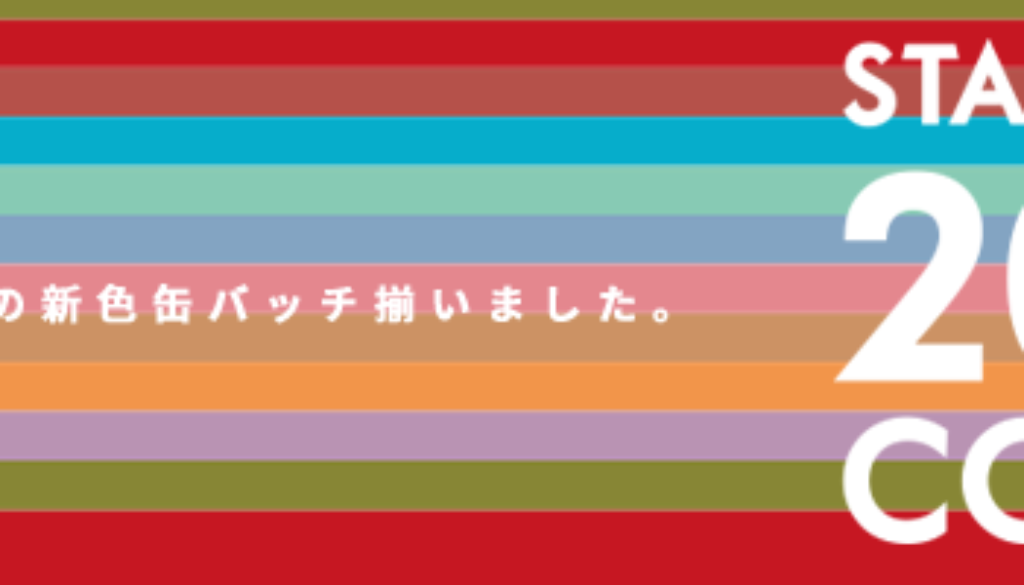 2015 standard banner