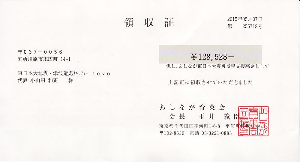 20150507-ryoshu