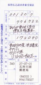 20150701-jyuryo