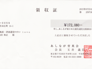20150701-ryoshu