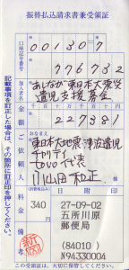 20150902-jyuryo