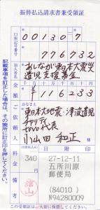 20151211-jyuryo