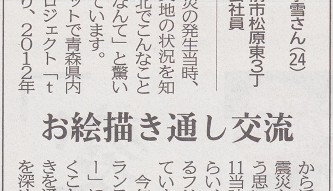 【メディア掲載】2016年12月15日 河北新報 朝刊
