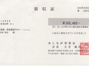 20160502-ryoshu