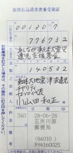 20160628-jyuryo