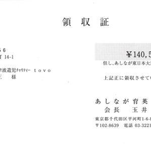 20160628-ryoshu