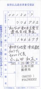 20160829-jyuryo