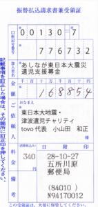 20161027-jyuryo