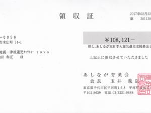 20170222-ryoshu