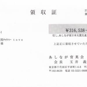 第44回 寄付ご報告 (2017.4.24)